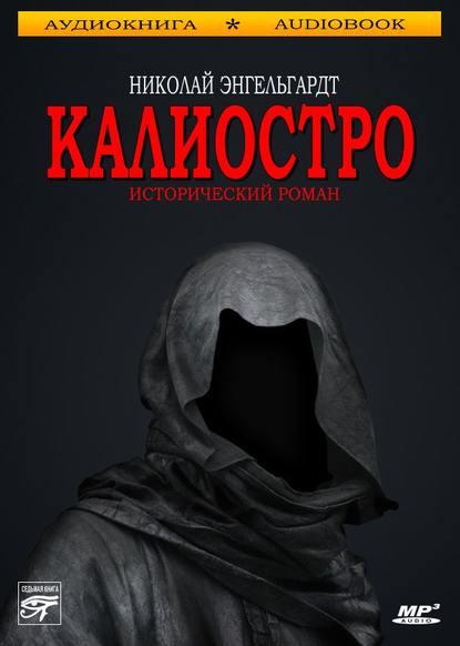 Николай Энгельгардт Калиостро новый плутарх часть 1 чудесная жизнь иосифа бальзамо графа калиостро