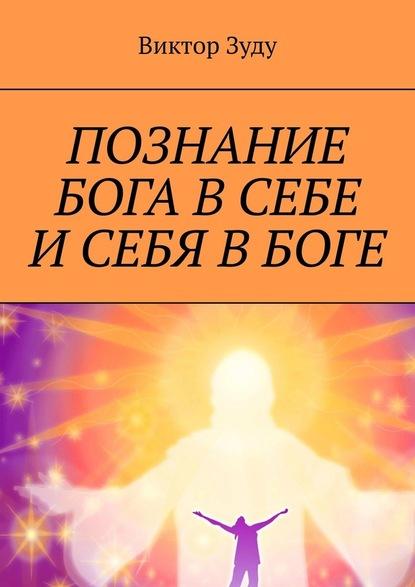Познание Бога всебе исебя вБоге. Познал Бога, стал свободным!