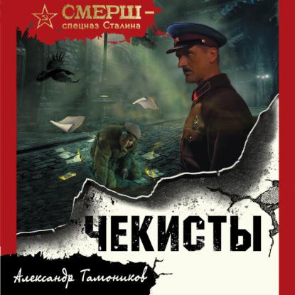 Александр Тамоников Чекисты