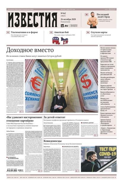 Редакция газеты Известия Известия 162-2020 редакция газеты известия известия 210 2018