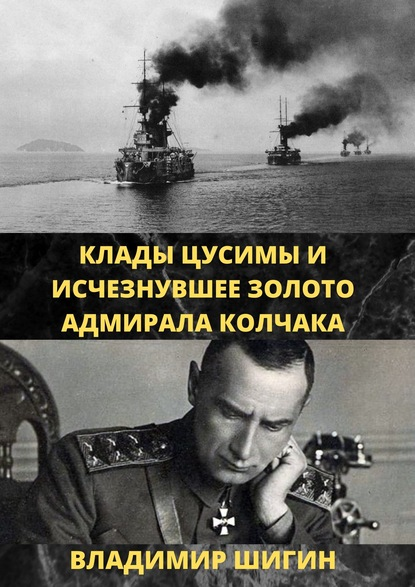 Клады Цусимы и исчезнувшее золото адмирала Колчака
