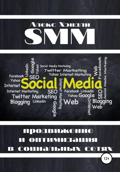 Алекс Хэндли SMM продвижение и оптимизация в социальных сетях