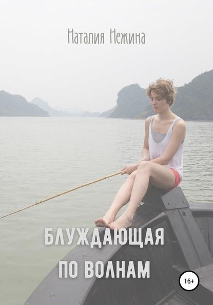 Фото - Наталия Нежина Блуждающая по волнам кларк о красное и белое неутолимая жажда вина