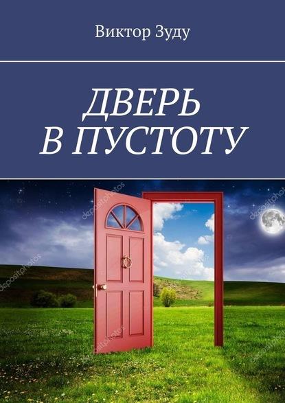 Дверь впустоту. Пустота полна неожиданностей