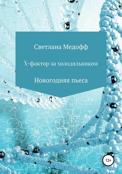 Светлана Медофф Х-фактор за холодильником