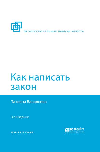 Как написать закон 3 е изд., пер.