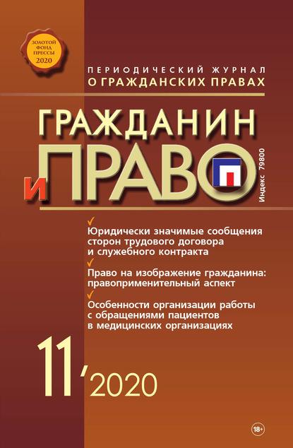 Фото - Группа авторов Гражданин и право №11/2020 группа авторов гражданин и право 03 2010