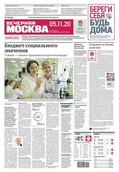 Вечерняя Москва 208-2020