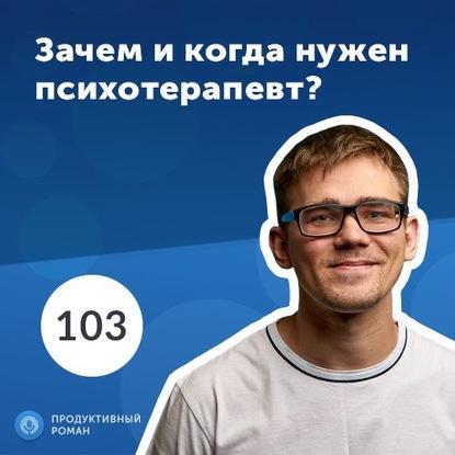 Роман Рыбальченко: Психотерапия – это нор-маль-но! Зачем и когда нужен психотерапевт?