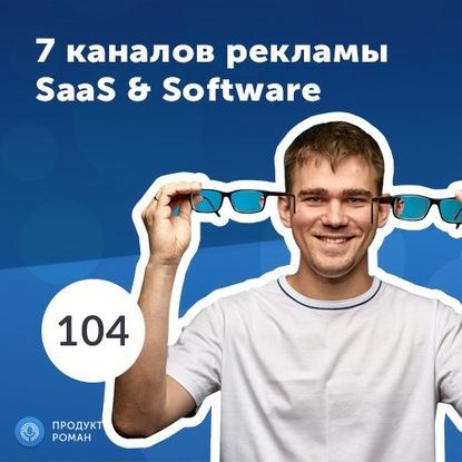 Роман Рыбальченко: 7 каналов маркетинга для SaaS и разрабочиков Software