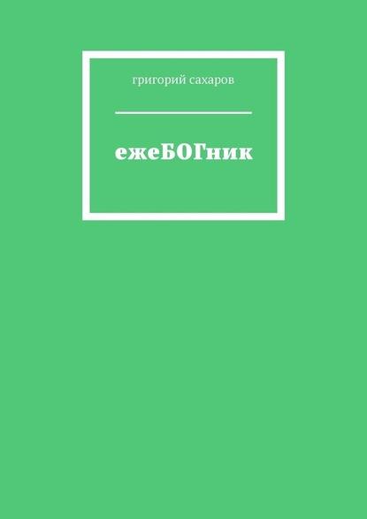 григорий сахаров ежеБОГник