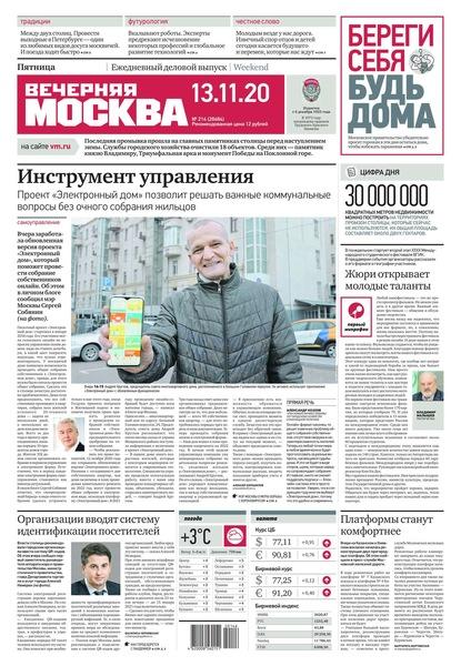 Вечерняя Москва 214-2020