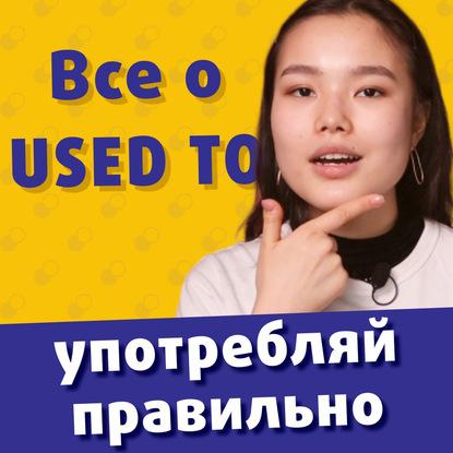 Иманова Маулида 7 эффективных лайфхаков, как не БРОСИТЬ и выучить английский для начинающих