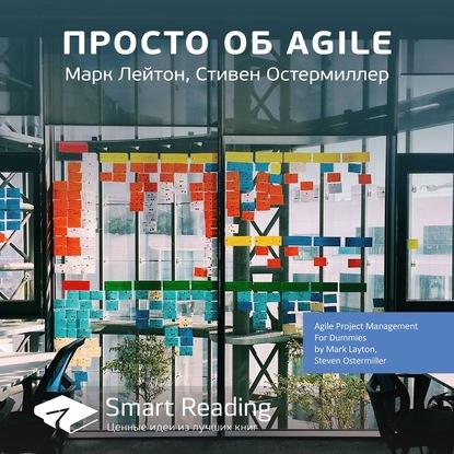 Smart Reading Ключевые идеи книги: Просто об Agile. Марк Лейтон, Стивен Остермиллер лоффлер марк ретроспектива в agile проверенные методы и инновационные подходы