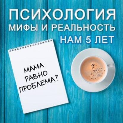 Александра Копецкая (Иванова) Мама равно проблема?