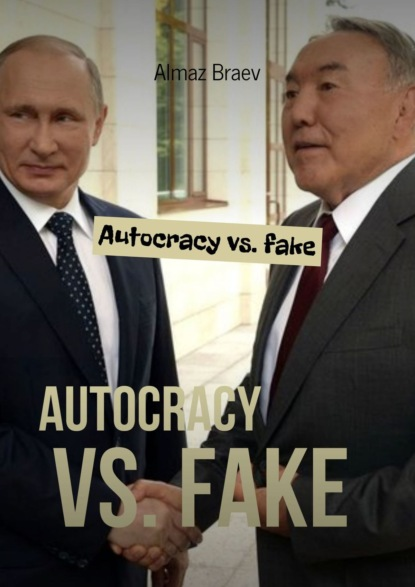 Фото - Almaz Braev Autocracy vs.fake almaz braev hierarchical