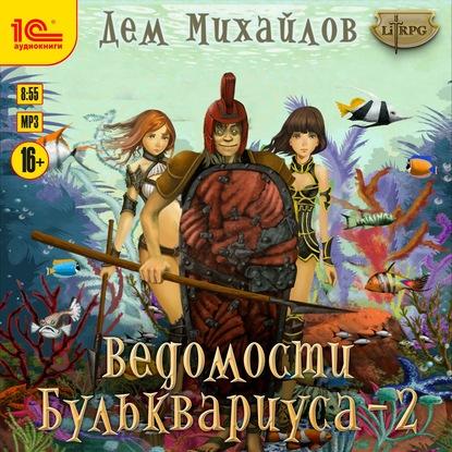 Ведомости Бульквариуса – 2