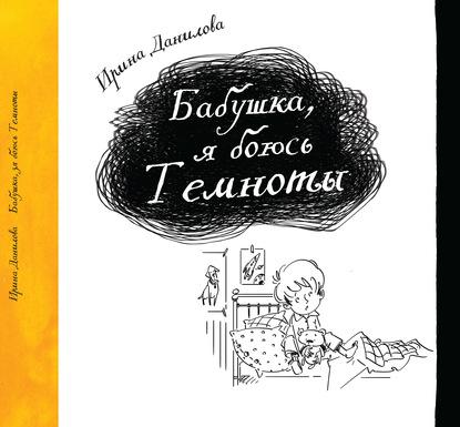 Ирина Данилова Бабушка, я боюсь темноты данилова и бабушка что такое с