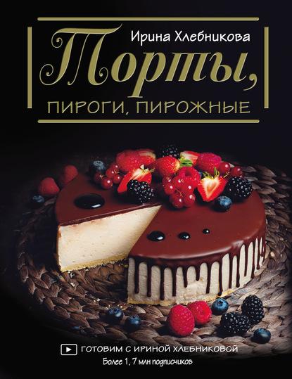 Фото - Ирина Хлебникова Торты, пироги, пирожные торты домашнего приготовления