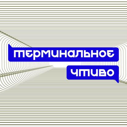 Терминальное чтиво. Выпуск №12