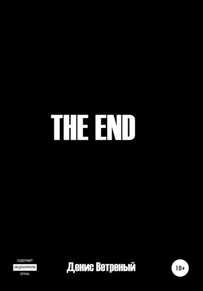 Фото - Денис Ветреный The End денис александрович корнев воскресение осириса книга первая