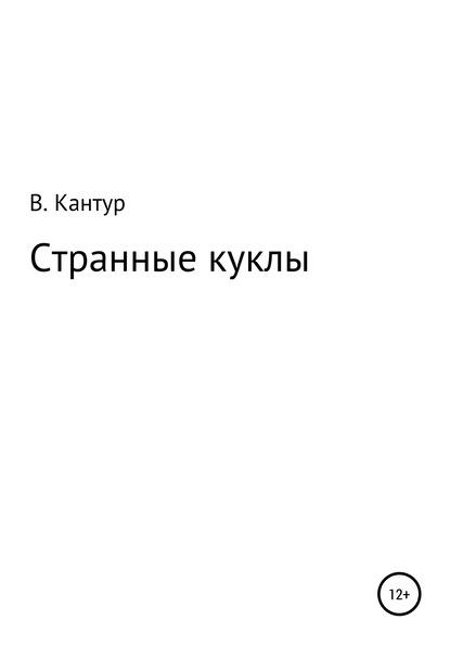 Владимир Николаевич Кантур Странные куклы