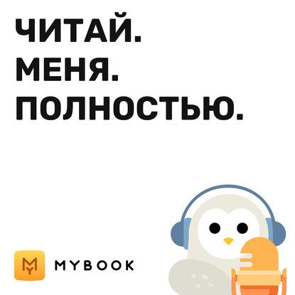 Антон Маслов Рекомендации книг от Яны Вагнер