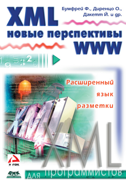 Фрэнк Бумфрей XML. Новые перспективы WWW sitemap 165 xml