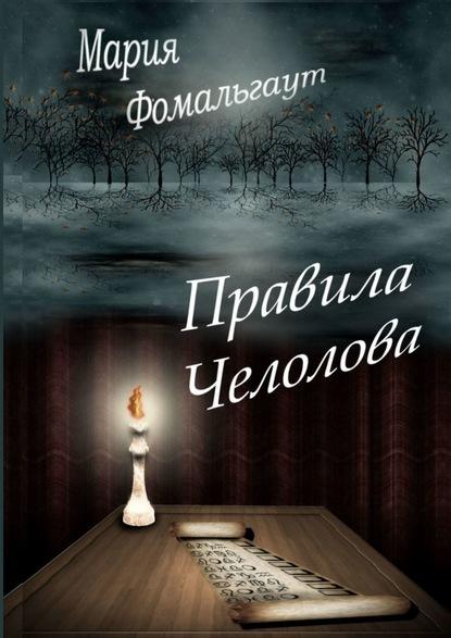 Мария Фомальгаут Правила челолова