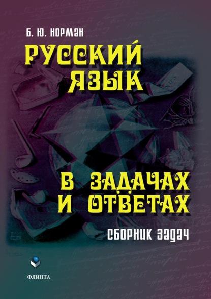 Фото - Б. Ю. Норман Русский язык в задачах и ответах норман б ю грамматика говорящего от замысла к высказыванию