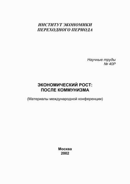 Экономический рост: после коммунизма. Материалы международной конференции