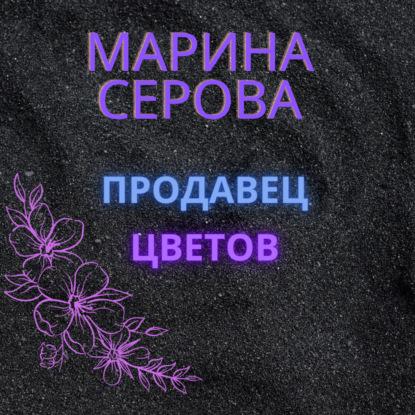 Марина Серова Продавец цветов марина серова все о мужских грехах