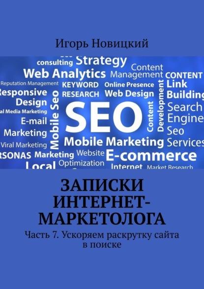 Записки интернет-маркетолога. Часть 7. Ускоряем раскрутку сайта впоиске