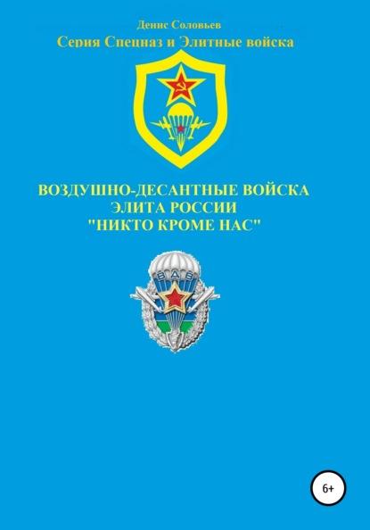 Воздушно-десантные войска – элита России. Никто кроме нас