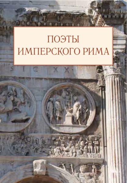 Поэты имперского Рима