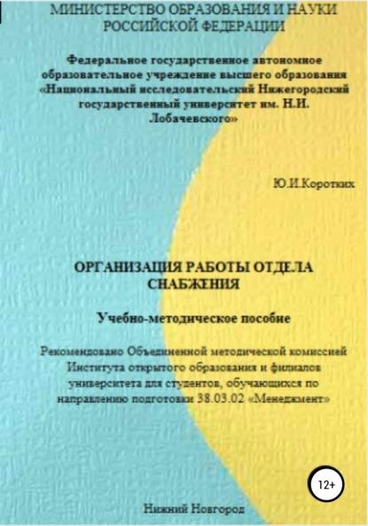 Организация работы отдела снабжения. Учебно-методическое пособие