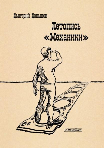 Летопись «Механики». История развития капитализма в одной, отдельно взятой компании, рассказанная участниками событий