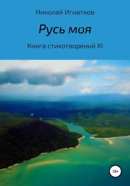 Русь моя. Книга стихотворений XI