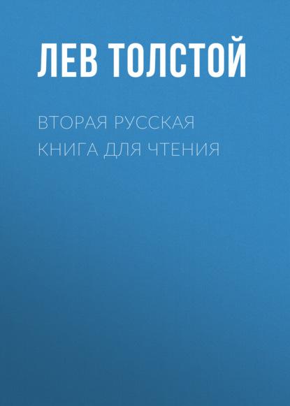 Вторая русская книга для чтения