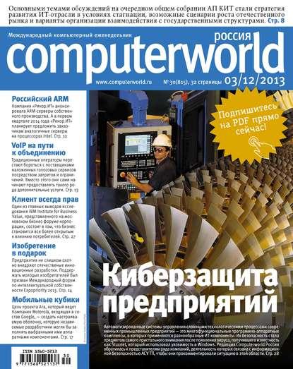 Открытые системы Журнал Computerworld Россия №30/2013