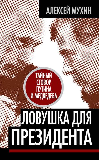 Ловушка для Президента. Тайный сговор Путина
