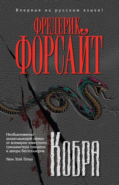 Фредерик Форсайт — Кобра