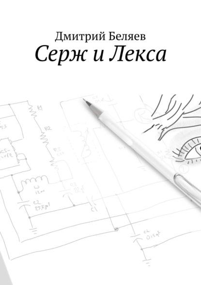Серж иЛекса. Романтическая комедия