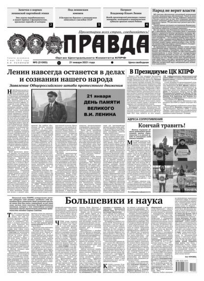 Правда 05-2021