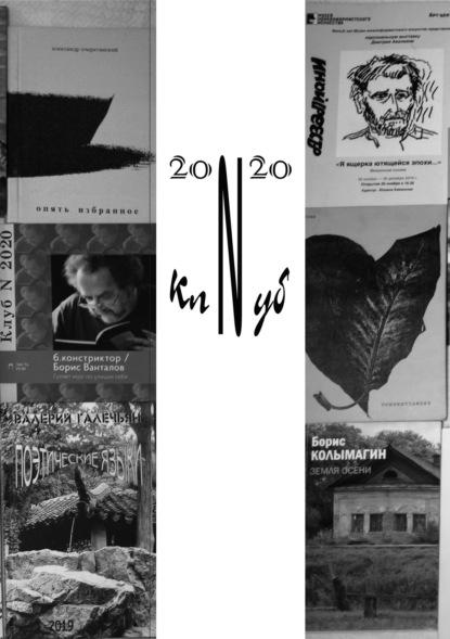 Клуб N 2020. Литературный альманах