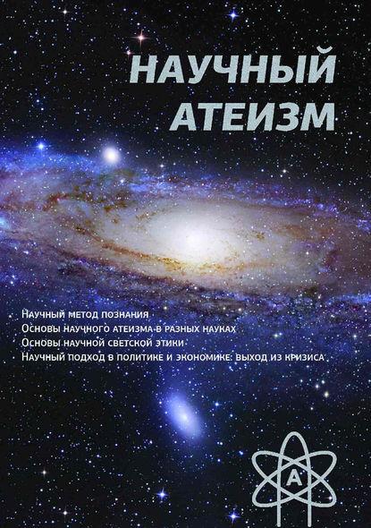 Устин Чащихин Научный атеизм лебедев сергей александрович научный метод история и теория монография