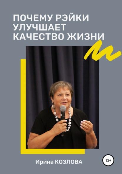 Фото - Ирина Александровна Козлова Почему Рэйки улучшает качество жизни эмерсон барбара рэйки для самоисцеления
