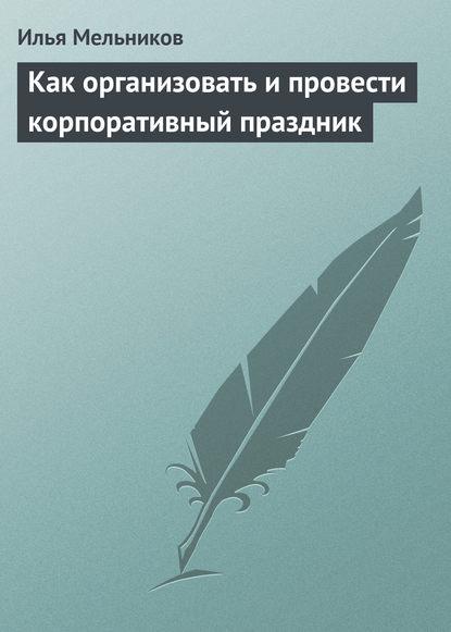 Фото - Илья Мельников Как организовать и провести корпоративный праздник илья мельников управление собственным временем