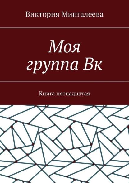 Моя группаВк. Книга пятнадцатая