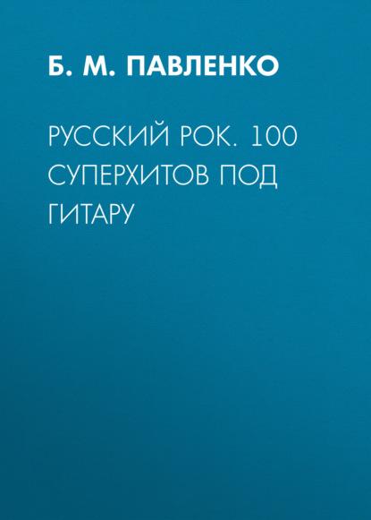 Русский рок. 100 суперхитов под гитару
